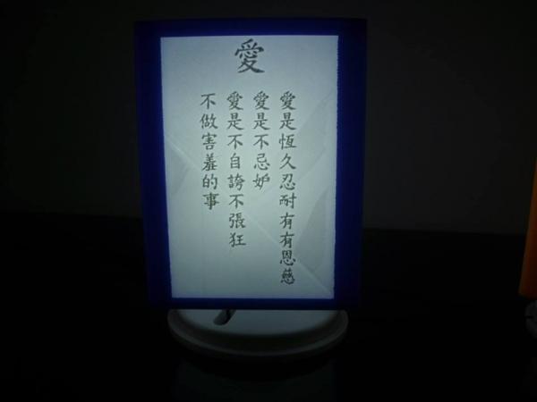 愛的真諦-箴言燈
