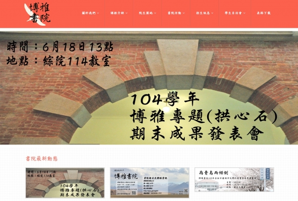 政大博雅書院官方網站