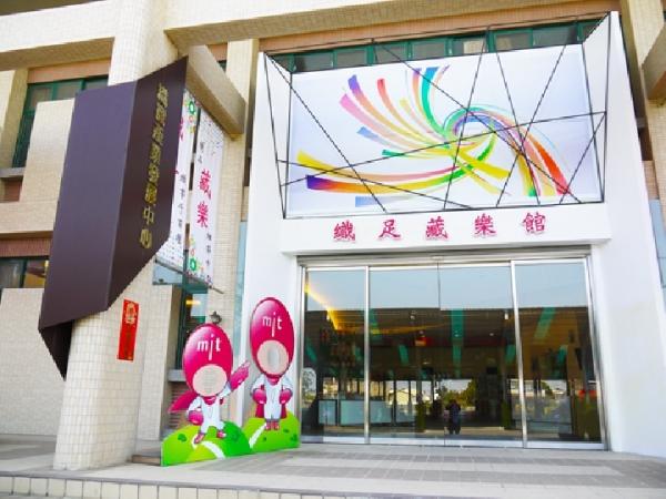 織足藏樂館
